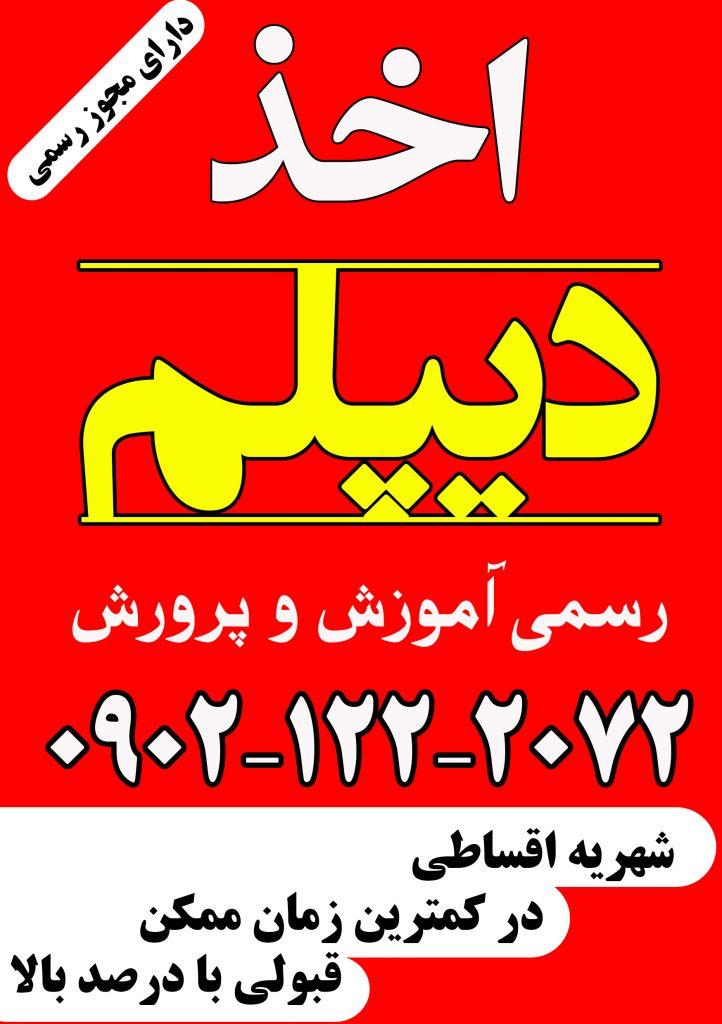 اخذ دیپلم رسمی و معتبر آموزش و پرورش  در مشهد